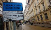 От 1 декември в София се разширява синята зона за паркиране