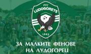 Лудогорец отправя футболно предизвикателство към децата за 1 юни