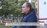 Уволняват шефа на болницата във Велинград заради злоупотреби