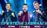 """Орлин Павлов: Музика ще ни спасява винаги. """"Можем#Заедно"""""""