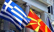 UEFA EURO 2020 Ново напрежение между Гърция и Северна Македония