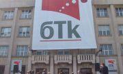Приватизацията на БТК - далаверата на века