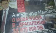"""Александър Манолев с нова къща в """"Драгалевци"""""""