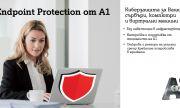 Endpoint Protection от А1 е най-новата услуга в портфолиото на компанията в подкрепа на киберсигурността
