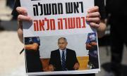 Вечният Нетаняху в челен сблъсък с правосъдието