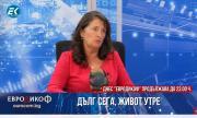 Даниела Бобева: България постоянно увеличава външния си дълг, а няма причина за това