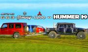 Hummer H1 срещу Mercedes-AMG G63, Suzuki Jimny и Mitsubishi L200 (ВИДЕО)