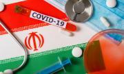 Смъртните случаи от коронавирус в Иран нараснаха до 1284
