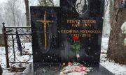 Възстановиха осквернения гроб на Стоянка Мутафова