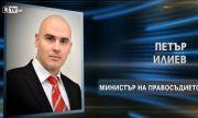 Неясно е академичното бъдеще на Петър Илиев