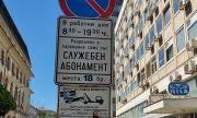 Борис Бонев предлага намаляване на служебните абонаменти