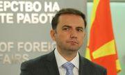Македонският външен министър: Никой не трябва да застрашава правата на българската общност