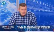 Енергиен експерт: Целта на ''Газпром'' с ''Турски поток'' е да блокира Украйна