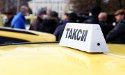 Такситата с нови цени