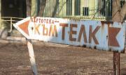 Здрави цигани стават инвалиди с рушвет в ТЕЛК-Ловеч