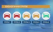 Екостикерите на автомобилите влизат в сила от 12 юли