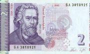 Официално: Банкнотата от 2 лева вече не е платежно средство