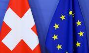 Повечето граждани на Швейцария подкрепят споразумение с ЕС