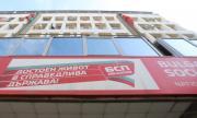Окончателно: Петима се борят за лидерския пост в БСП