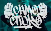 Ицо Хазарта възпя пандемията в новото си парче (ВИДЕО)