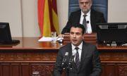 Северна Македония с голямо решение за България