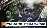 Hyundai изтегля електрическата Kona след серия самозапалвания