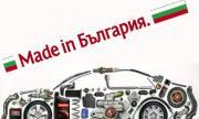 Какво се случва с производството на автомобилни части у нас