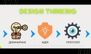 Петя Бертони: Дизайнерското мислене е подход, който може да подобри всеки продукт или услуга