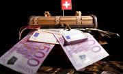 Защо България не иска швейцарските милиони?