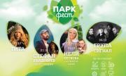 БГ звезди изпращат лятото с мащабен фестивал