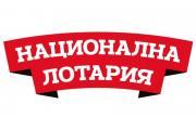 """НАП наложи запори върху банковите сметки на """"Национална лотария"""""""