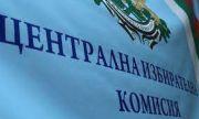 """Регистрират и днес кандидати за """"Дондуков"""" 2"""