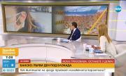 Жител на Банско: Хората са уплашени, градът е пуст