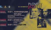 Тази година Plovdiv Jazz Fest се провежда в последните дни на октомври – от 29.10 до 31.10.2021 г.
