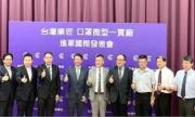 Тайвански производители започват износ на мини фабрики за производство на маски