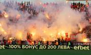 Прочухме се в Европа заради нарушаването на правилата от феновете на ЦСКА