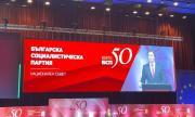 Зарков: От БСП зависи как ще излезе от ситуацията държавата
