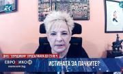 Веселина Томова: Дано жената, която показа пачките на Борисов, е в чужбина (ВИДЕО)