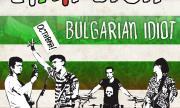 Група Explicit пусна песен в подкрепа на протестите (ВИДЕО)