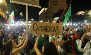 Протестиращи опитаха да щурмуват старото Народно събрание