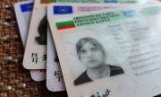 Приеха промени в Правилника за издаване на българските лични документи