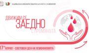 Поредна кампания на Българската Асоциация по Хемофилия