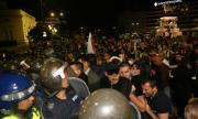 Полицията обяви снощния протест за нерегламентиран