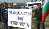 Протест на производители на домашна ракия блокира граници и пътища