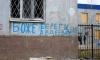 Украинското правителство се готви да евакуира Авдеевка