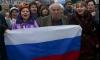 Крим решава с референдум дали да се присъедини към Русия