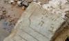Висла разкри еврейско гробище и свален изтребител