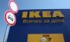 IKEA помага на българските предприятия