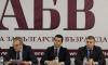 АБВ ще подкрепи на първо четене антикорупционния закон