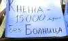 Протест срещу закриването на болницата в Кнежа
